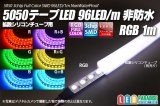 5050テープLED 96LED/m 非防水 RGB 1m