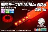 5050テープLED 96LED/m 非防水 赤色 1m