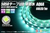 5050テープLED 60LED/m 非防水 Aqua 1m