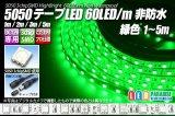 5050テープLED 60LED/m 非防水 緑色 1-5m