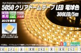 5050テープLED 60LED/m クリアドーム 電球色 5m