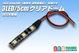 3LED/5cmクリアドーム配線付き