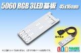5060 RGB 3LED基板 45×16mm