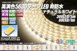 高演色5630テープLED 60LED/m 非防水 ナチュラルホワイト 4000K 1-5m