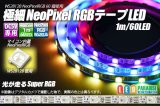 極細NeoPixel RGB テープLED 1m/60LED