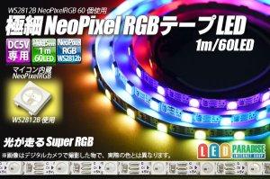 画像1: 極細NeoPixel RGB テープLED 1m/60LED