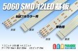 5060SMD 12LED基板