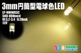 3mm円筒型電球色LED