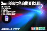 3mmRGB速めタイプ