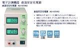 直流安定化電源 AD-8724D