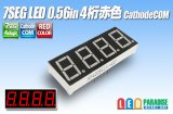 7SEG LED 0.56in 4桁 赤色 CathodeCOM