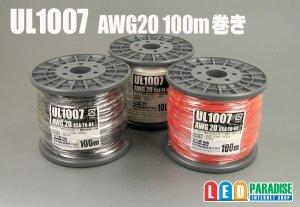 画像1: 電線UL1007 100m巻き