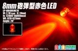8mm赤色LED LP-8R4UCOE14