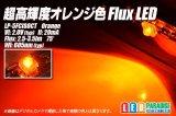橙色FluxLED オレンジ