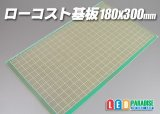 ローコスト基板 180×300mm