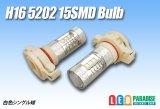 H16 5202 15SMDバルブ