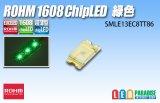 SMLE13EC8TT86 1608 緑色 ROHM