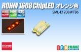 SML-E12D8WT86 1608 橙色 ROHM