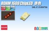 SML-E12U8WT86 1608 赤色 ROHM