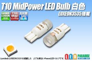 画像1: T10 MidPower LEDバルブ 白色