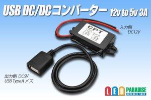 画像1: USB DC/DCコンバーター 12Vto5V3A