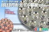 新18LED円形テール基板