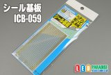 シール基板 ICB-059