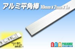 画像1: アルミ平角棒 10×2×1m