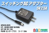 スイッチングACアダプター 5V 2.5A