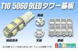 T10 5060 9LEDタワー基板