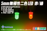 5mm無極性二色LED 赤/緑 LP-RPT25B32A