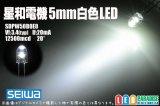 5mm白色 SDPW50B0E0 20°星和電機