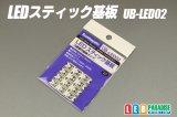 LEDスティック基板 UB-LED02