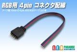 RGB用 4pinコネクタ配線