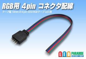 画像1: RGB用 4pinコネクタ配線