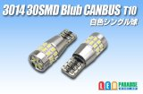 Canbus 3014 30SMD T10バルブ 白色