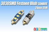 Canbus 3030SMD  Festoonバルブ 31mm 白色