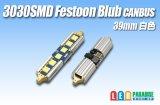 Canbus 3030SMD  Festoonバルブ 39mm 白色