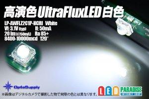 画像1: 高演色UltraFlux白色 LP-AWFLZ2C1P-HCRI