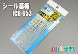 シール基板 ICB-053