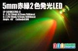 5mm赤/緑2色発光LED