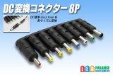 DC変換コネクター 8P