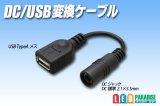 DC/USB 変換ケーブル