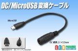 DC/MicroUSB 変換ケーブル