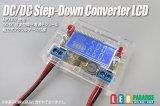 DC-DC可変型降圧電源モジュール LCD