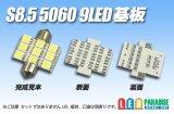 S8.5 5060SMD 9LED基板