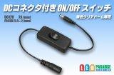 DCコネクター付きON/OFFスイッチ