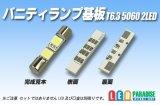 T6.3 バニティーランプ 5060 2LED基板