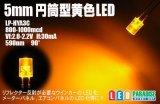 5mm円筒型黄色LED