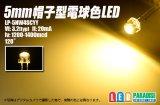 5mm帽子型電球色LED LP-5NW4SCYY